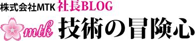 株式会社MTK社長ブログ 技術の冒険心