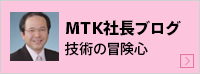 MTK社長ブログ