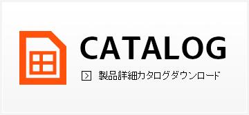 製品詳細カタログダウンロード
