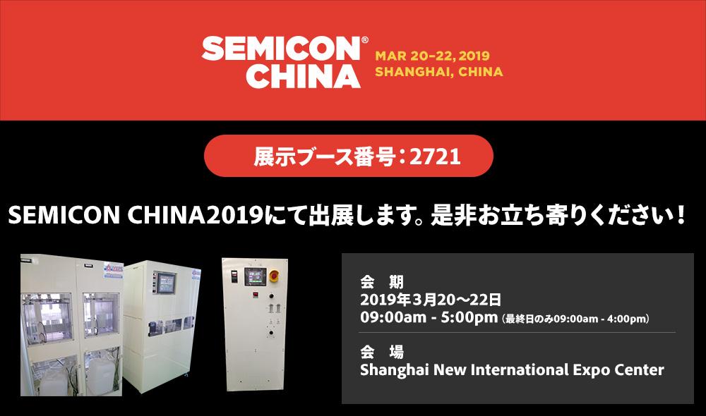 SEMICON CHINA2019