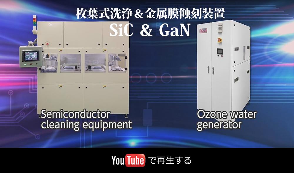 枚葉式洗浄&金属膜蝕刻装置 SiC & GaN